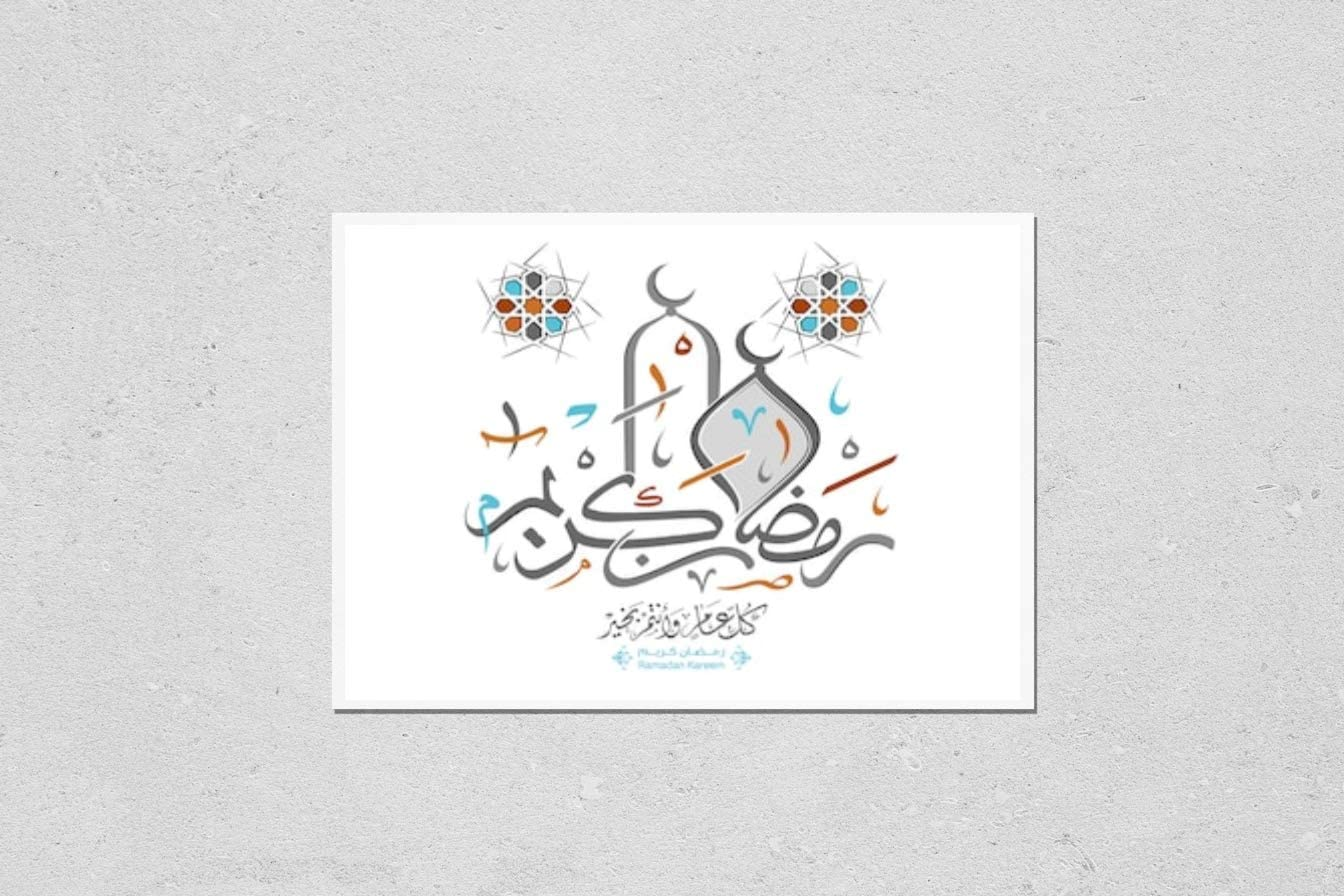 KwikMedia Poster Super popular specialty store Reproduction of Ramadan Kareem Arabic in Typogr Minneapolis Mall