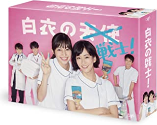 白衣の戦士! DVD-BOX