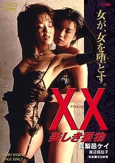 XX ダブルエックス 美しき獲物 [DVD]