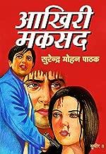Aakhiri Maksad (Sudhir Kohli Book 8) (Hindi Edition)