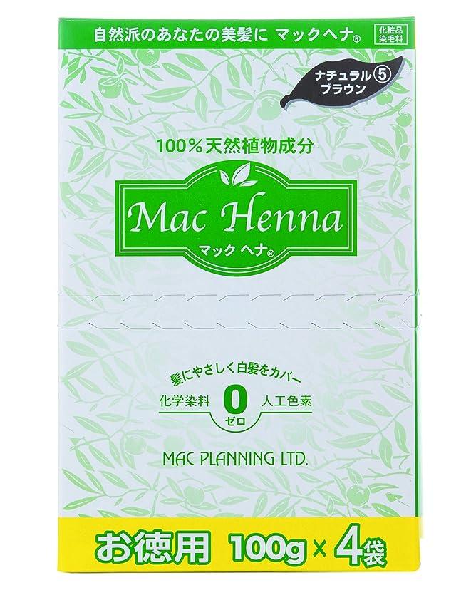 生産的ぺディカブ抵抗マックヘナ お徳用 ナチュラルブラウン400g ヘナ白髪用カラー