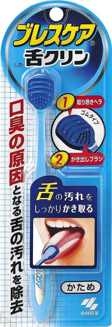 ウォーターフロント毎月宇宙のブレスケア舌クリン 舌専用ブラシ 口臭の原因となる舌の汚れ除去 W機能(取り除きヘラ&かき出しブラシ) かため