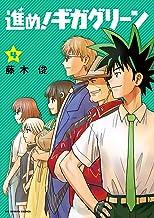 表紙: 進め!ギガグリーン(4) (ビッグコミックス) | 藤木俊