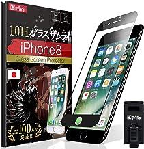 【 iPhone8 ガラスフィルム (日本製)】 iPhone8 フィルム [ 約3倍の強度 ] [ 全面吸着タイプ (黒縁)] [ 4D全面保護 ] OVER's ガラスザムライ (らくらくクリップ付き)