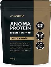 ピープロテイン   欧州産 えんどう豆使用 ANOMAプロテイン (アノマプロテイン) コーヒーフレーバー 600g アルギニン BCAA 配合 ヴィーガン対応