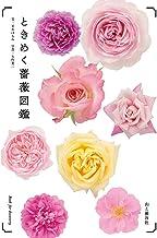 表紙: ときめく薔薇図鑑 ときめく図鑑 | 元木はるみ