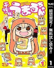 表紙: 干物妹!うまるちゃん【期間限定無料】 1 (ヤングジャンプコミックスDIGITAL)   サンカクヘッド