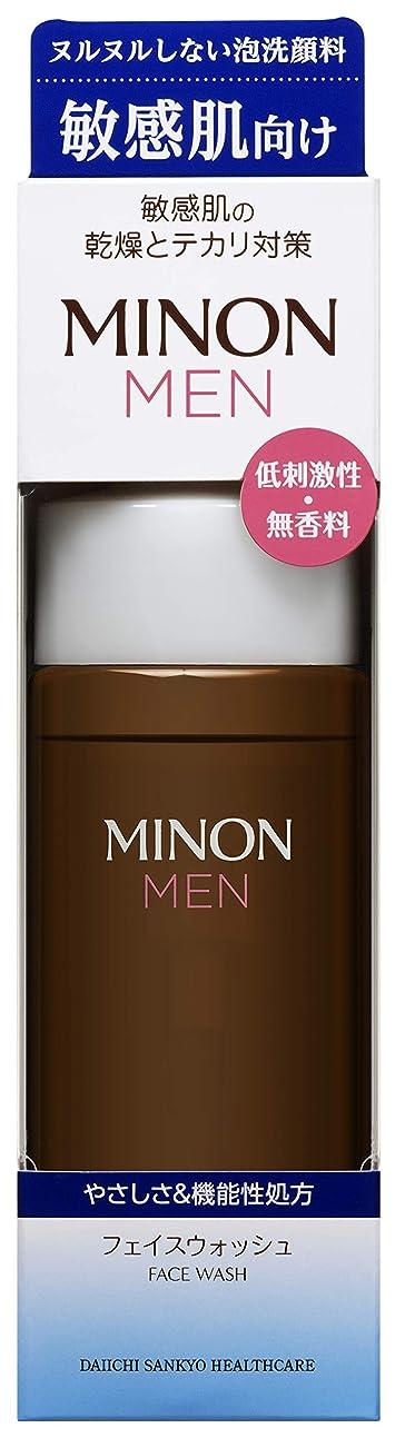吐き出すもろい証明するMINON(ミノン) メン フェイスウォッシュ【泡洗顔料】 150ml