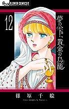 表紙: 夢の雫、黄金の鳥籠(12) (フラワーコミックスα)   篠原千絵
