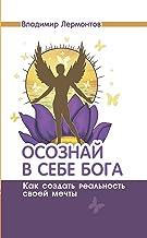 Осознай в себе Бога: Как создать реальность своей мечты (Russian Edition)