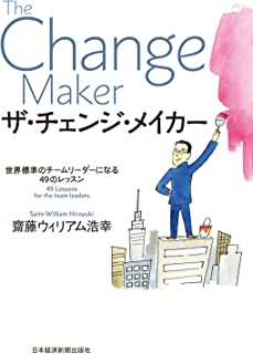 ザ・チェンジ・メイカー--世界標準のチームリーダーになる49のレッスン (日本経済新聞出版)
