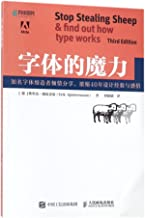 Stop Stealing Sheep & find out how type works Third Edition (Chinese Edition)