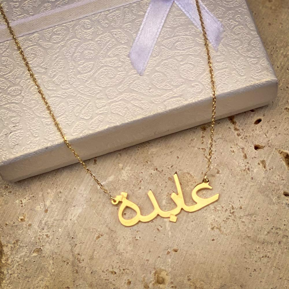 Amazon Com Arabic Name Necklace Personalized Name Necklace Custom Made With Any Name 14 Inches Clothing