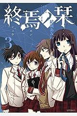終焉ノ栞 3 (MFコミックス ジーンシリーズ) Kindle版