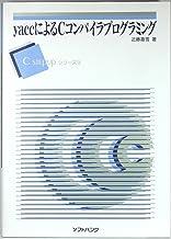 yaccによるCコンパイラプログラミング (C STEP UPシリーズ)