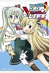 魔法少女リリカルなのはViVid LIFE (角川コミックス・エース) Kindle版