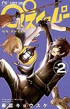 表紙: QQスイーパー(2) (フラワーコミックス)   最富キョウスケ