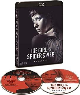 蜘蛛の巣を払う女 ブルーレイ&DVDセット [Blu-ray]