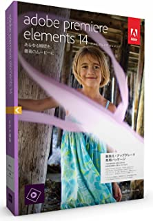 Adobe Premiere Elements 14 乗換え・アップグレード版 (Elements 15への無償アップグレード対象商品 2017/1/4まで)