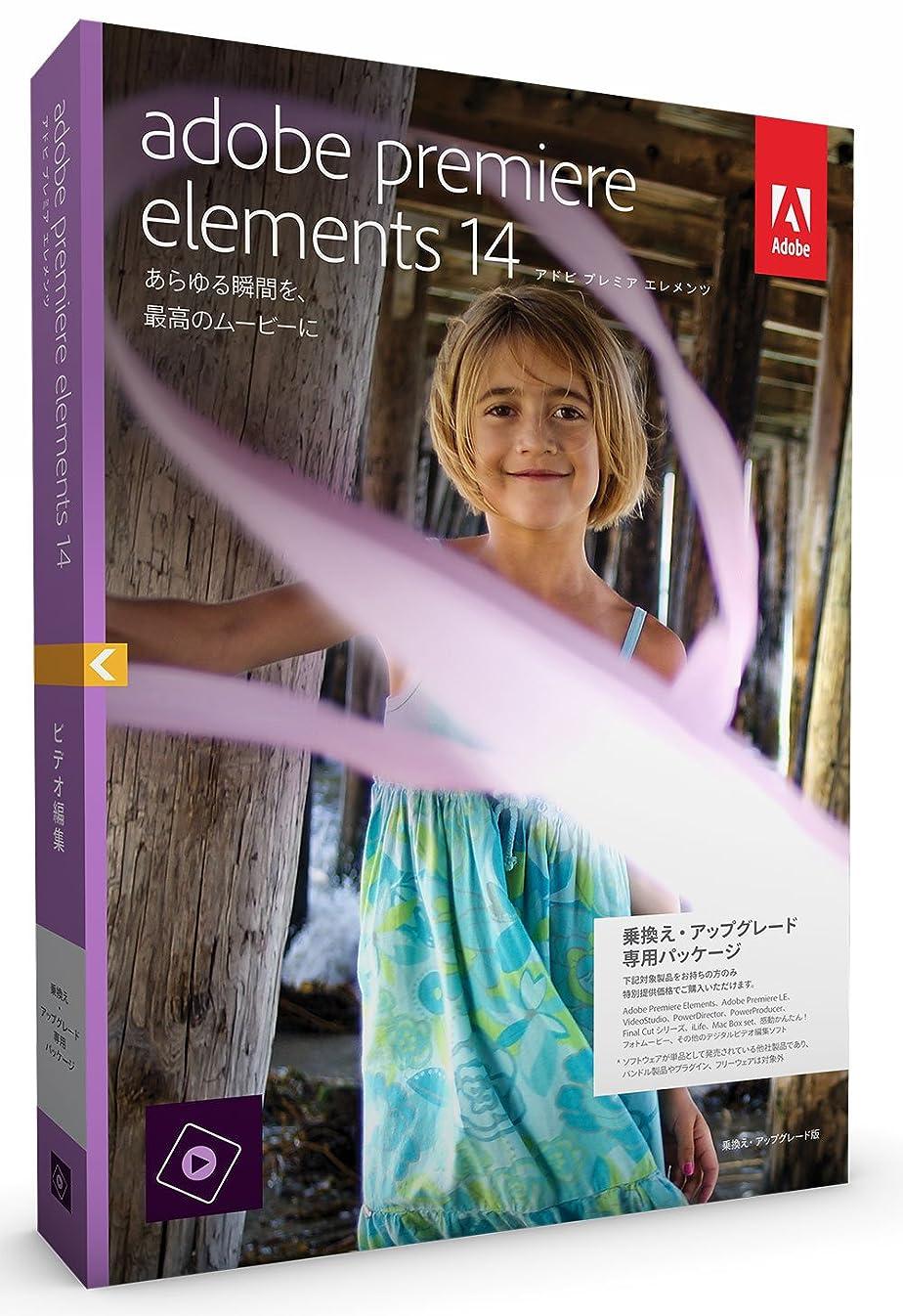 水分カフェテリアなだめるAdobe Premiere Elements 14|乗換え?アップグレード版 (Elements 15への無償アップグレード対象商品 2017/1/4まで)