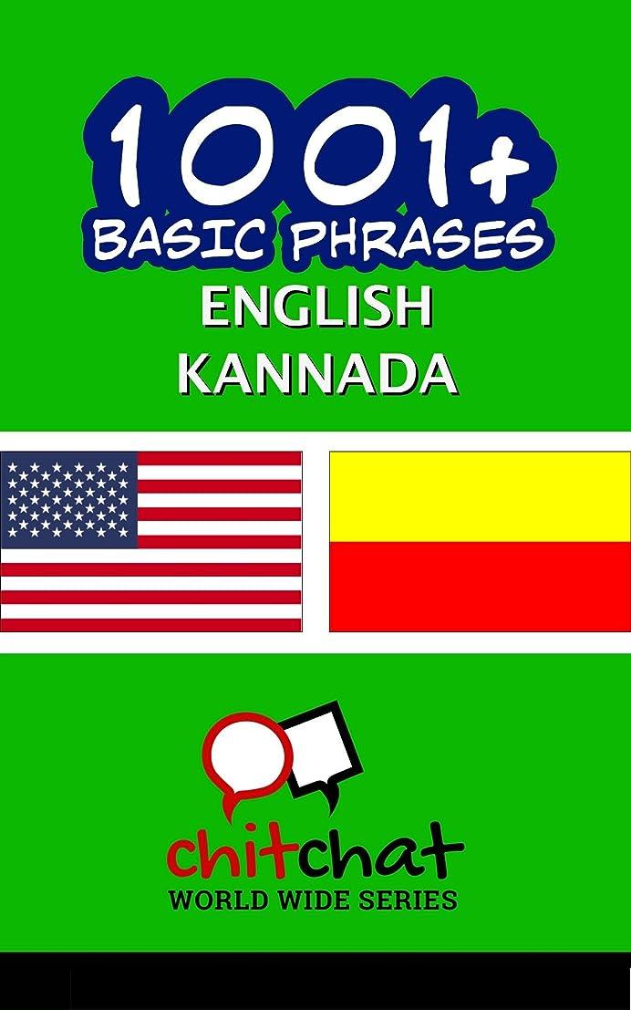 フレアどれ乳剤1001+ Basic Phrases English - Kannada (English Edition)