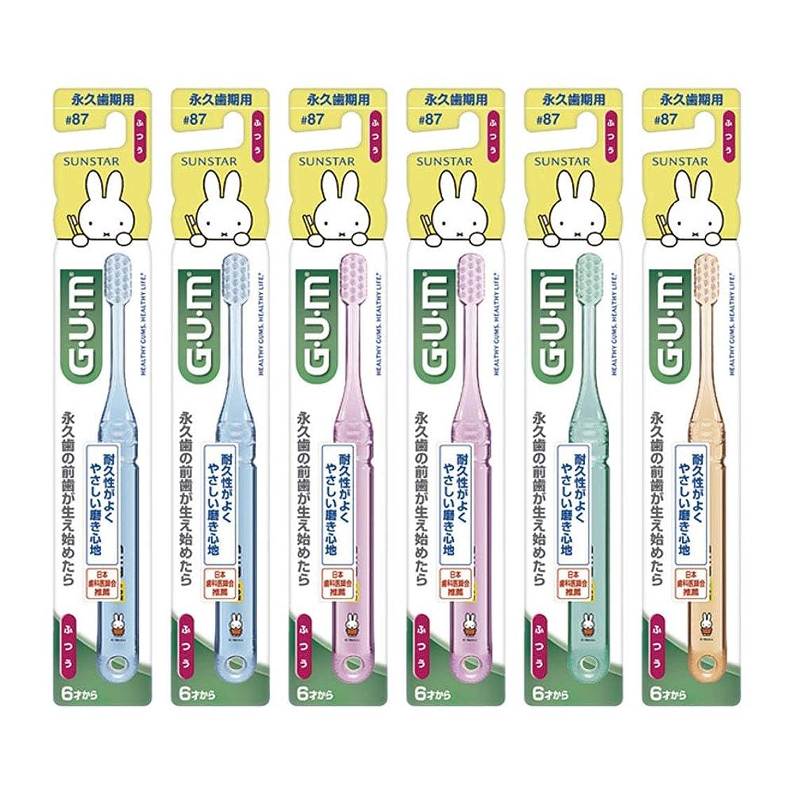 イタリアのナビゲーション煙GUM(ガム) デンタル ハブラシ こども #87 [永久歯期用?ふつう] 6本パック+ おまけつき