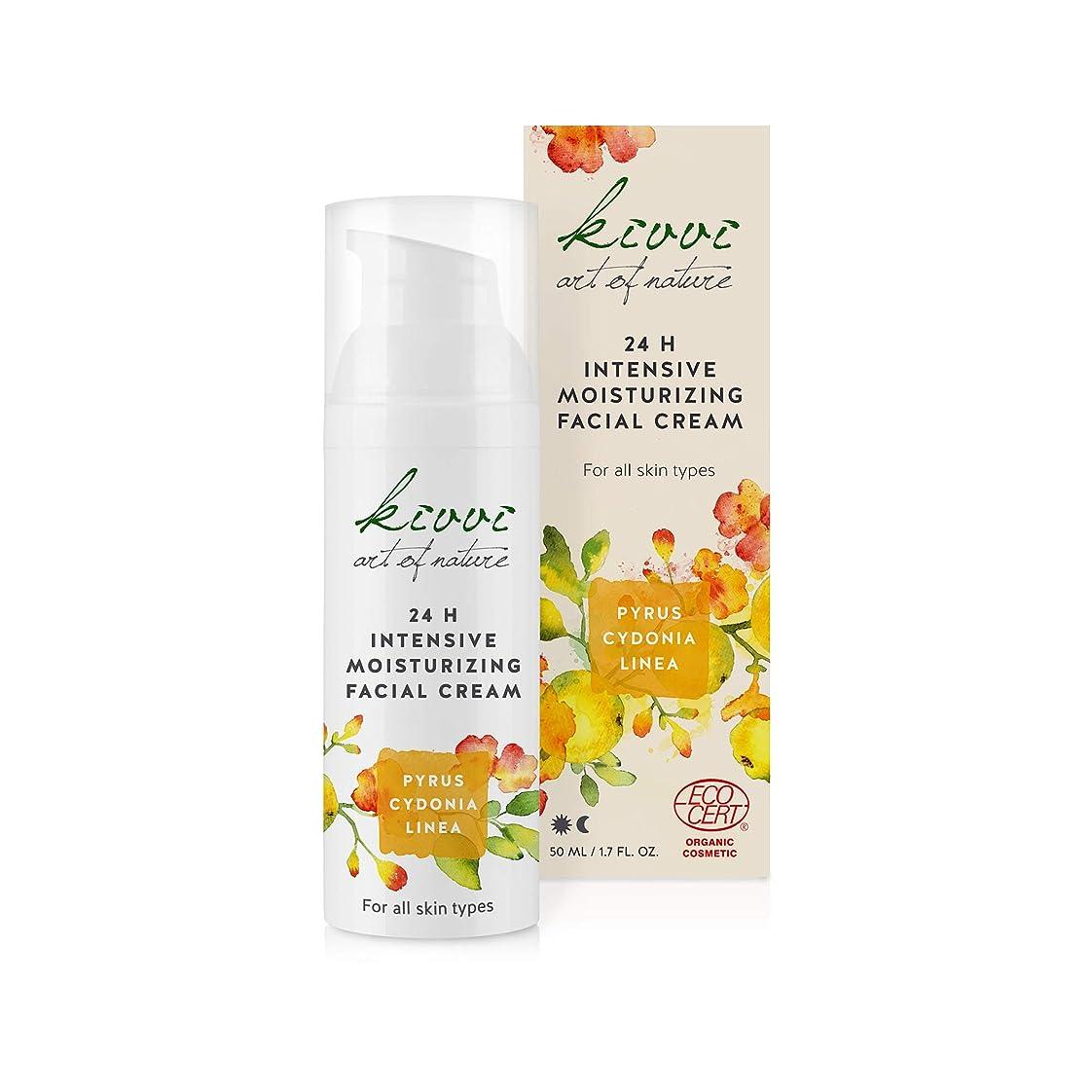 暖かさ蜂うめき70443 ピルスサイドニア、モイスチャライジングクリーム 50ml【Kivvi Cosmetics(キヴィ コスメティクス)】