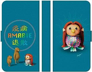 ブレインズ isai vivid LGV32 手帳型 ケース カバー アマビエさまブルー ウエダマサノブ キャラクター