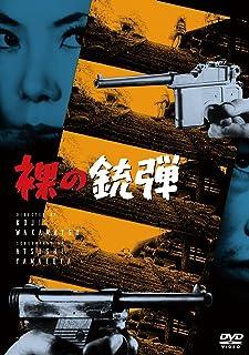 裸の銃弾 [DVD]