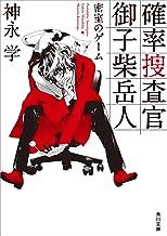 表紙: 確率捜査官 御子柴岳人 密室のゲーム (角川文庫) | 神永 学