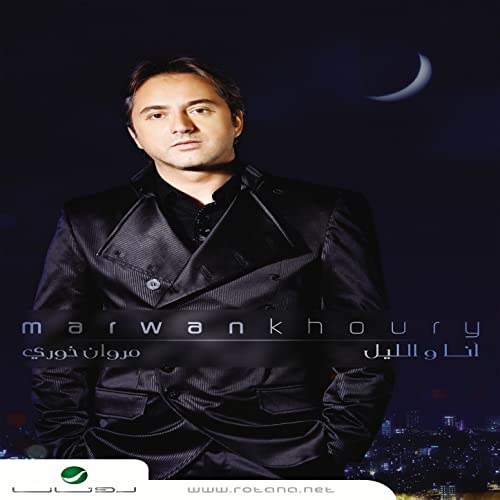 MARWAN KHOURY 2010 TÉLÉCHARGER MP3