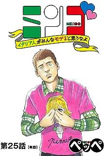 ミンゴ イタリア人がみんなモテると思うなよ 【単話】(25) (ビッグコミックス)