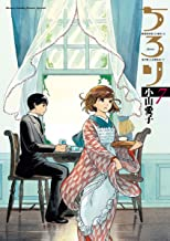 表紙: ちろり(7) (ゲッサン少年サンデーコミックス)   小山愛子