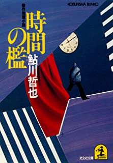 時間の檻 (光文社文庫)