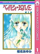 表紙: ベイビィ★LOVE 1 (りぼんマスコットコミックスDIGITAL) | 椎名あゆみ