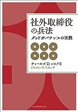 表紙: 社外取締役の兵法 グッドガバナンスの実践 (日本経済新聞出版)   チャールズ・D・レイクII