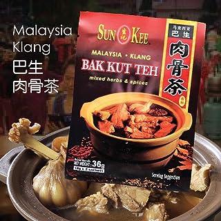 SUNKEE クランでの日Keeさん肉骨茶、ハーブやスパイス36グラムのマレーシアのブレンド(18グラム×2)クラン朴クート