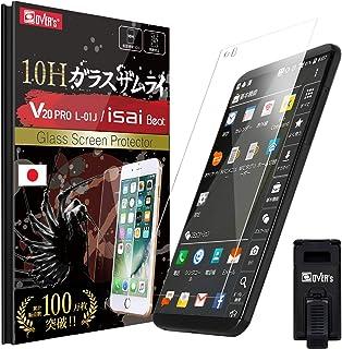 【 docomo LG V20 PRO L-01J フィルム ~ 強度No.1 (日本製) 】 au isai Beat LGV34 フィルム ガラスフィルム [ 約3倍の強度 ][ 最高硬度10H ] [ 6.5時間コーティング ] OVER's ガラスザムライ (らくらくクリップ付き)