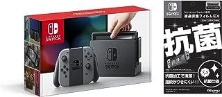 Nintendo Switch 本体 (ニンテンドースイッチ) 【Joy-Con (L) / (R) グレー】&【Amazon.co.jp限定】液晶保護フィルムEX付き(任天堂ライセンス商品)