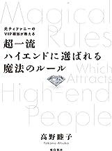 表紙: 超一流ハイエンドに選ばれる魔法のルール | 高野睦子