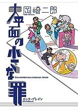 表紙: 大平面の小さな罪 (HARTA COMIX) | 岡崎 二郎