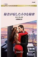 秘書が宿した小さな秘密 (ハーレクイン・ロマンス) Kindle版