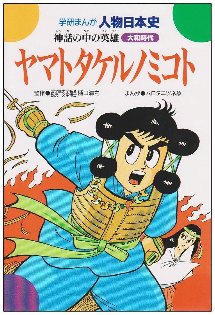 尊敬する褐色継承ヤマトタケルノミコト―神話の中の英雄 (学研まんが人物日本史 大和時代)