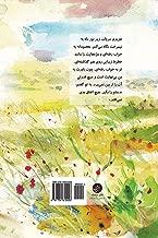 Doaay-e Darya (Sea Prayer) Farsi/Persian Edition: Sea Prayer (Farsi Edition) by Khaled Hosseini