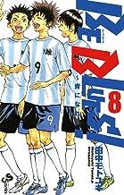 表紙: BE BLUES!~青になれ~(8) (少年サンデーコミックス) | 田中モトユキ