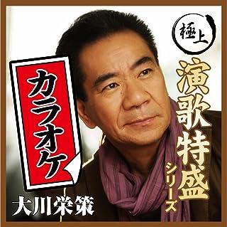 さざんかの宿(オリジナル・カラオケ)