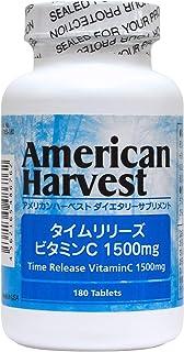 アメリカンハーベスト タイムリリーズ ビタミンC 1500mg 180粒/約60日分