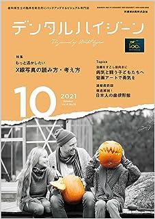 デンタルハイジーン もっと活かしたい X線写真の読み方・考え方 2021年10月号 41巻10号[雑誌](DH)