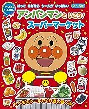 アンパンマンといこう! スーパーマーケット (ひらめき★シールえほん)
