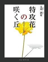 特攻花の咲く丘